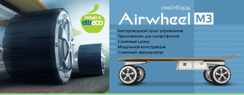 Скейтборд Airwheel М3